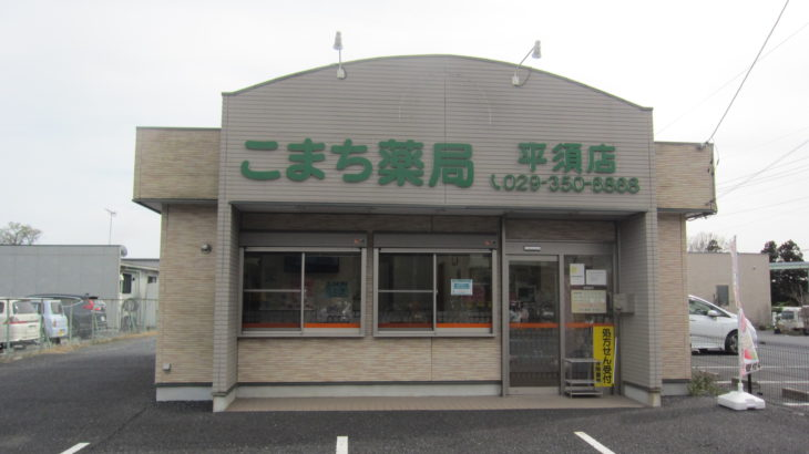 こまち薬局 平須店