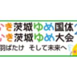 いきいき茨城ゆめ国体【県西地区】競技会場周辺情報