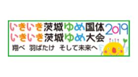 いきいき茨城ゆめ国体【県央地区】競技会場周辺情報