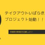 【テイクアウトいばらき応援隊】プロジェクト始動!